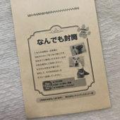 カナガン封筒