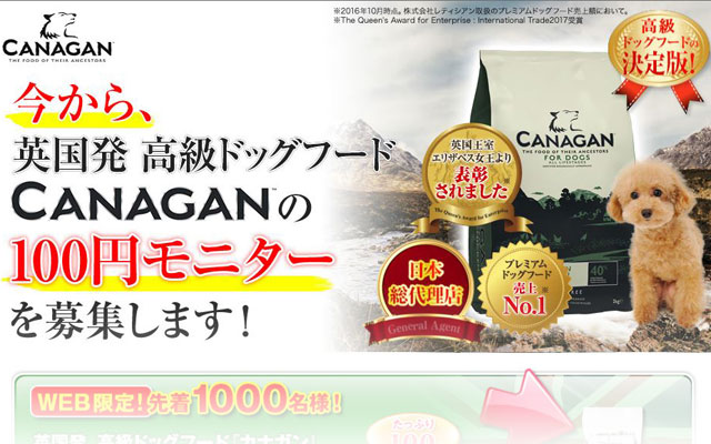 カナガン100円モニター