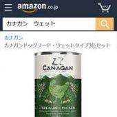 カナガンドッグフードチキンウェットタイプamazon